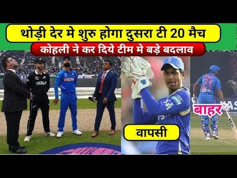 INDIA VS NEWZEALAND 2ND T20 MATCH LIVE , TODAY MATCH PLAYING 11