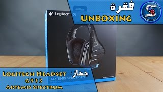 فقرة Unboxing: جهاز Logitech Headset G933 Artemis Spectrum