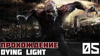 Dying Light Прохождение На Русском #5 - Спокойной ночи, Бахир