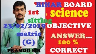 BIHAR BOARD SCIENCE MATRIC OBJECTIVE ANSWER KEY 2019 | PRAMOD SIR.