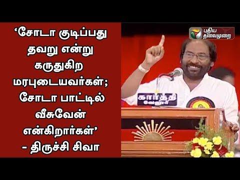DMK MP Tiruchi Siva Full Speech In DMK Conference At Erode | #MKStalin #DMK #TrichySiva #Karunanidhi