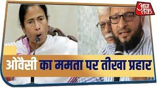 Mamata के बयान पर Owaisi का पलटवार, किया तीखा प्रहार