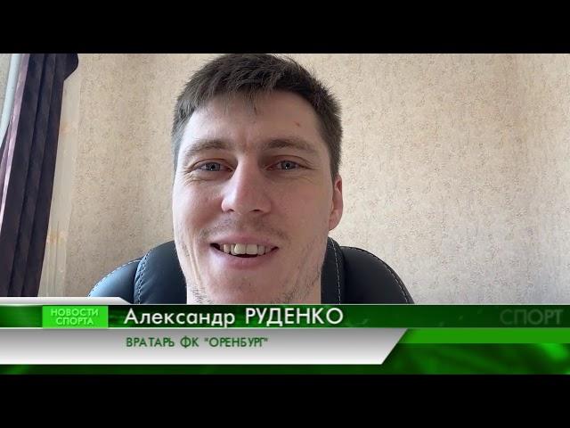 Новости спорта 08.04.20