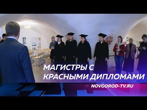 Четыре выпускника направления «Православная культура в системе образования» в НовГУ получили дипломы