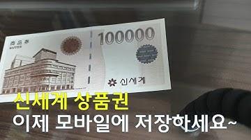 [생활리뷰 #01]신세계상품권 이제 쓱머니(SSG Money)로 전환해서 사용하자