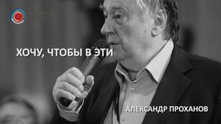 Александр Проханов к годовщине Геноцида армян