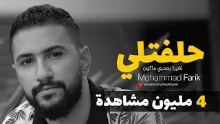 حلفتلي لغيرا بعمري ماكون ـ خدي وعدي ـ ليش تخون  | محمد فريق