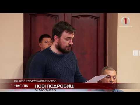 У Мукачівському міськрайонному суді розглянули справу вбивства на АЗС