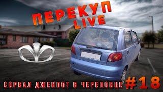 Перекуп LIVE#18-1 Большой куш в Череповце Василек