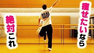 痩せたいなら絶対コレ!ダンス初心者でも10分で効果が出るダイエット エクササイズ thumbnail