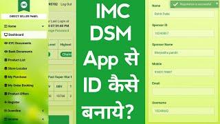 IMC DSM App/Website se ID Kaise Banaye?  How To Create IMC Discount ID screenshot 2