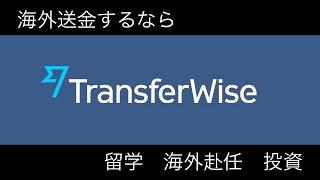 【海外送金】手数料が安いと評判のTransferwiseで格安海外送金してみた。使い方