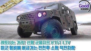 레토나는 가라! 신형 군용지프 K151 LTV