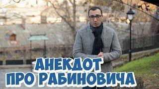 Анекдоты смешные до слез! Еврейский анекдот про Рабиновича!