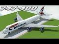 Boeing 747-400 + Liveries [Download] | Minecraft