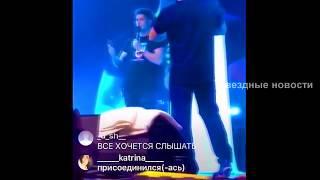 Роман Гриценко вышел к Бузовой на сцену на ее сольном концерте