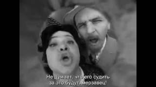 Иван Васильевич меняет профессию с русскими субтитрами ватники