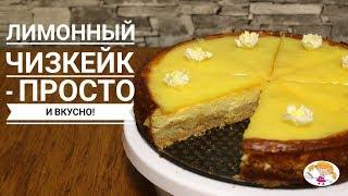 Лимонный чизкейк - очень вкусный десерт!
