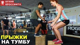 Прыжки на тумбу (Box jump) - техника выполнения / КУХНЯ КРОССФИТА