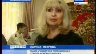 Дистанционное обучение в Гимназии №1 г.Новомосковск.asf