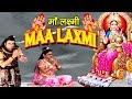 Maa Laxmi | माँ लक्ष्मी | | धन और संपत्ति की अधिष्ठात्री देवी हैं | H D | Full Film Mp3