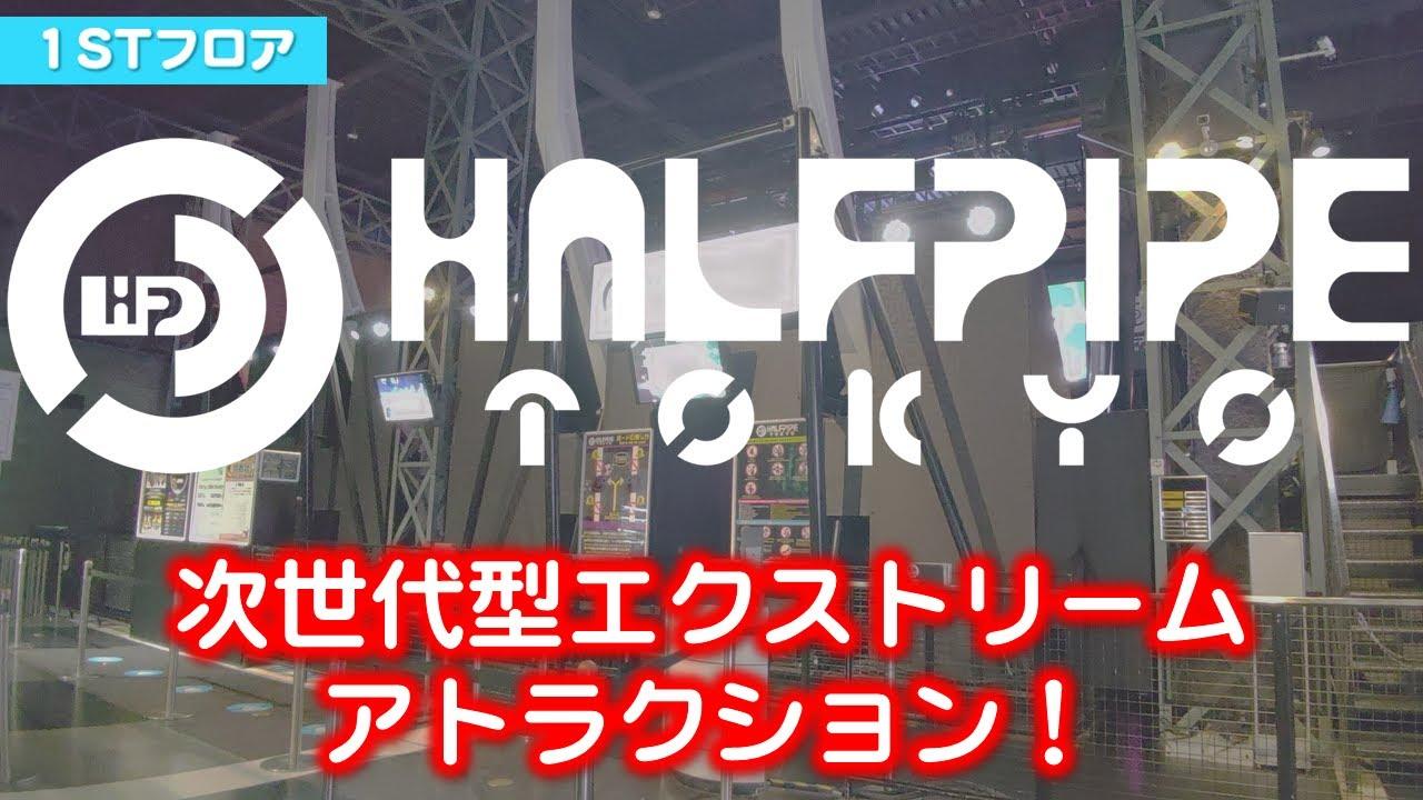 東京ジョイポリス:ハーフパイプ...