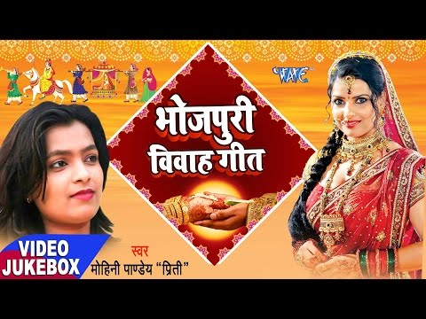 सुपरहिट विवाह गीत 2017 - Mohini Pandey - Sampurn Vivah Geet - Video JukeBOX - Bhojpuri Vivah Geet