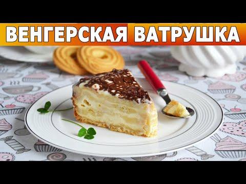 Венгерская ватрушка с творогом 💖 Ватрушка творожная рецепт