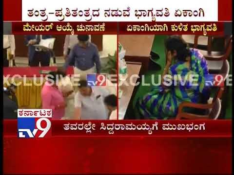 CM Siddaramaiah Backed Candidate Loses Mysuru Mayor Polls; BJP-JDS Alliance Wins