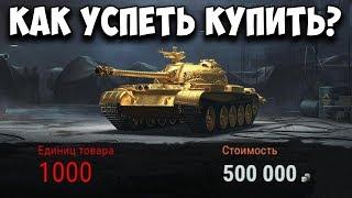 Как успеть купить на чёрном рынке World Of Tanks ❓ Прем танки за серебро и уникальный Type 59 Gold