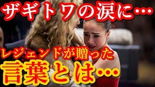 """アリーナ・ザギトワが世界選手権で流した涙にレジェンドが贈った""""エール""""とは…まさかの結果に一同驚愕!!憧れの選手からの励ましの言葉に涙が止まらない!!#Alina ZAGITOVA アリーナ・ザギトワ 検索動画 19"""
