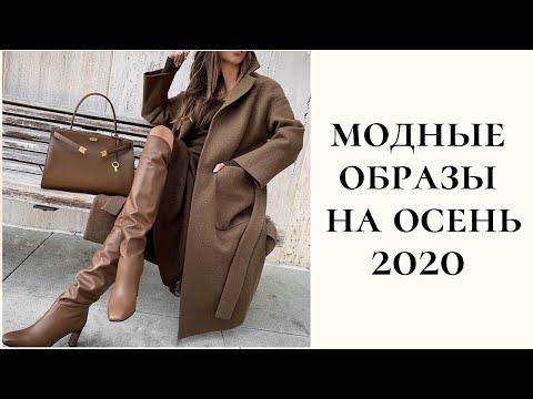 МОДНЫЕ ОСЕННИЕ ОБРАЗЫ 2020