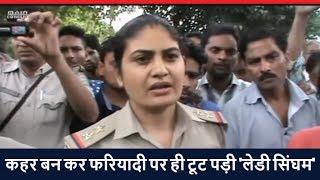 जब कहर बन कर फरियादी पर ही टूट पड़ी 'लेडी सिंघम' | News18 Hindi