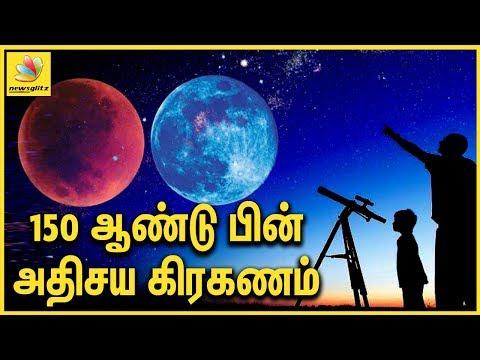 அதிசய சந்திர கிரகணம் - Jan 31st : Super Blue Blood Moon & Total Lunar eclipse after 150 years