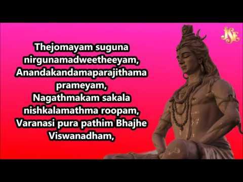 Viswanathastakam With English Lyrics || Divine Music Video || Divin Music ||