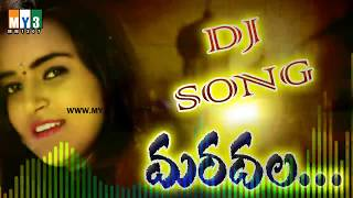 Telugu dj songs 2017 hits new - maradala maradala - folk songs janapada patalu telugu folk dj songs