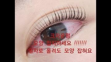 속눈썹펌 크라운모양잡지마세요 오샤레롯드,수분밤도포 노글루펌 가능