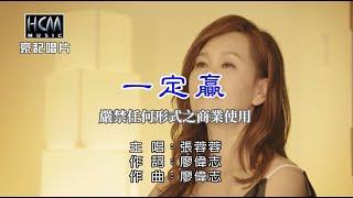 張蓉蓉-一定贏【KTV導唱字幕】1080p