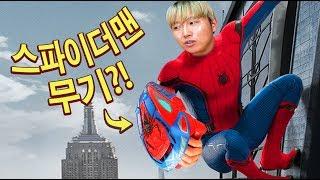 *거미줄 총알이 나간다고?!ㅋㅋㅋ) 너프 스파이더맨 블래스터 리뷰 ! (스파이더맨 홈커밍 개봉기념!) (마지막 꿀잼ㅋㅋ) [Spiderman Blaster] // 코너 Korner