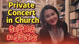 Private concert at the church bookstore 教堂书店的私享音乐会