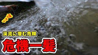 【恐怖】危機一髪!渓流で腕を引っ張られ大惨事 渓流釣りに潜む危険… 根がかり注意!