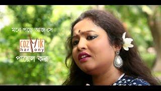 Mone Pore Aaj Se - Najrulgeeti - Payel Kar - Sur Ranjani | Cozmik Harmony