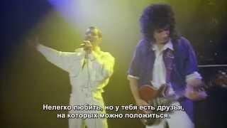 Queen - Friends Will Be Friends - русские субтитры