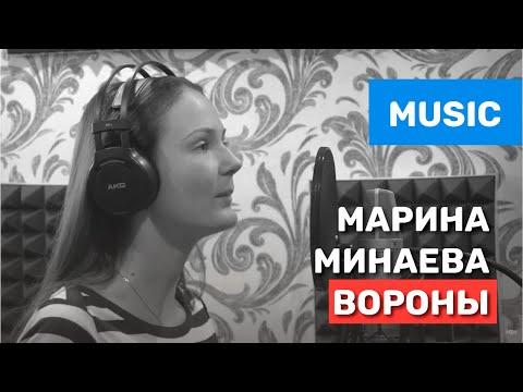 Авторская песня - Марина Минаева - Вороны