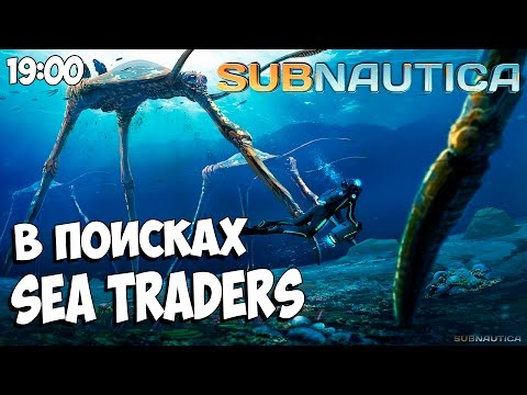 Subnautica - стрим┃В поисках Sea Traders┃#7