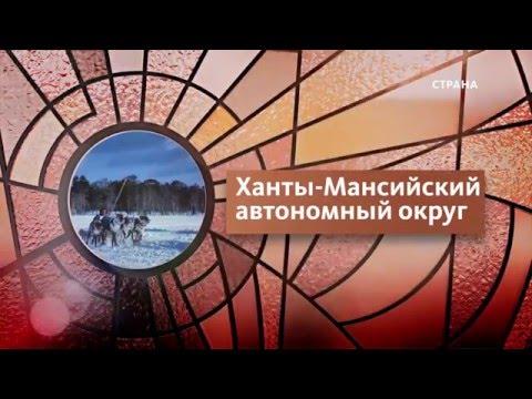Территориальное управление Росимущества в Ханты-Мансийском