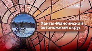 "Ханты-Мансийский Автономный округ | Регионы | Телеканал ""Страна"""