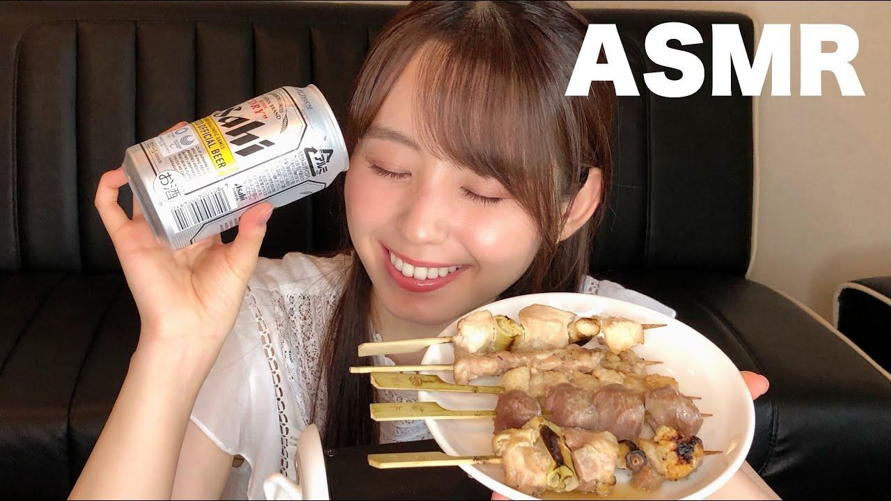 【ASMR】ビールと一緒に焼き鳥を食べる音🍺🍗 - Eating Sounds 咀嚼音 囁き 音フェチ