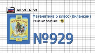 Задание № 929 - Математика 5 класс (Виленкин, Жохов)
