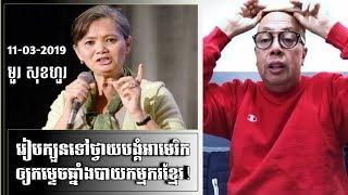 មួរ សុខហួរ បំបែកឆ្នាំងបាយកម្មករខ្មែរ ដើម្បី សម រង្ស៊ី _ Mu Sochua will ask the US to cancel the GSP